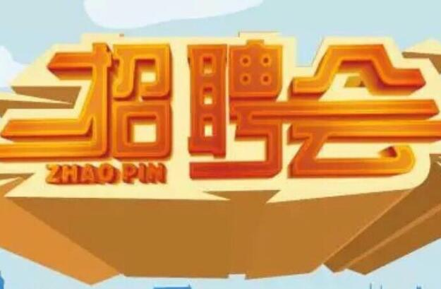 咸宁职业教育(集团)学校举办2018届毕业生供需见面会