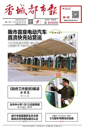 香城都市報