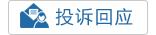 投(tou)訴回應(ying)