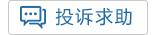 投(tou)訴求(qiu)助