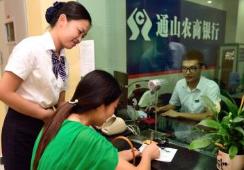 通山农商行放贷29亿元支持乡村振兴