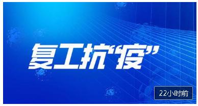 """金(jin)融活水潤企(qi)業(ye)——咸寧(ning)市(shi)金(jin)融機構""""貸""""動(dong)企(qi)業(ye)復工復產"""
