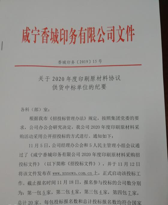 七位数香城印务有限公司关于2020年度印刷原材料协议供货中标单位的纪要