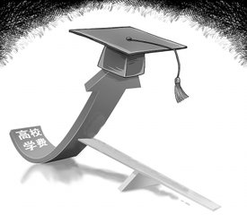 高校毕业生艰苦基层就业可申请补偿学费