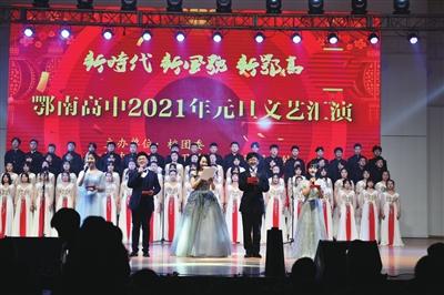 展才艺精彩纷呈迎新年壮志豪情  鄂南高中举行元旦文艺汇演