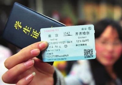 暑期学生火车票开始预售  乘车时限:6月1日至9月30日