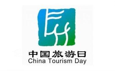 中国旅游日咸宁部分景区推出免费或者五折等优惠