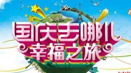 咸宁市鸿雁旅行社2018年国庆节,经典线路发班日期