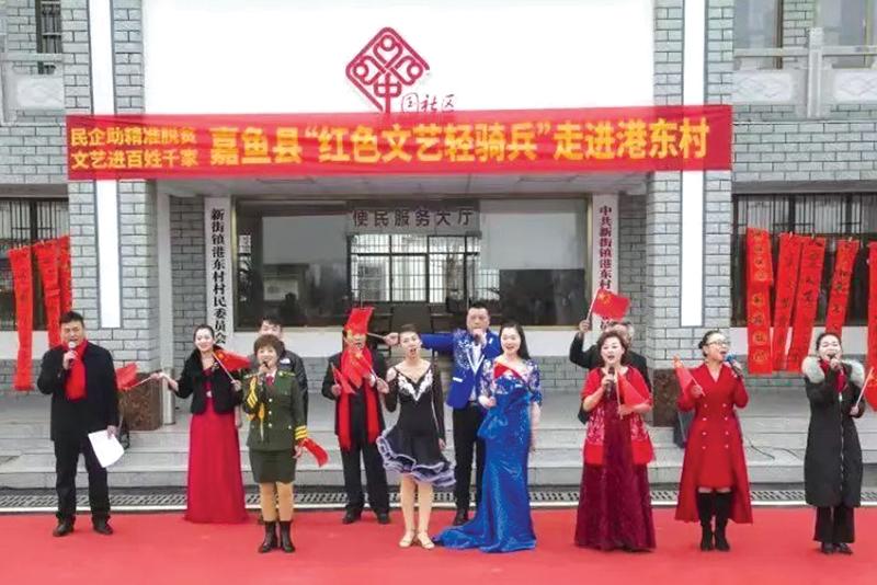 """嘉魚縣(xian)""""紅色(se)文藝輕騎(qi)兵(bing)"""" 新街鎮港(gang)東村上演""""音樂盛(sheng)會"""""""
