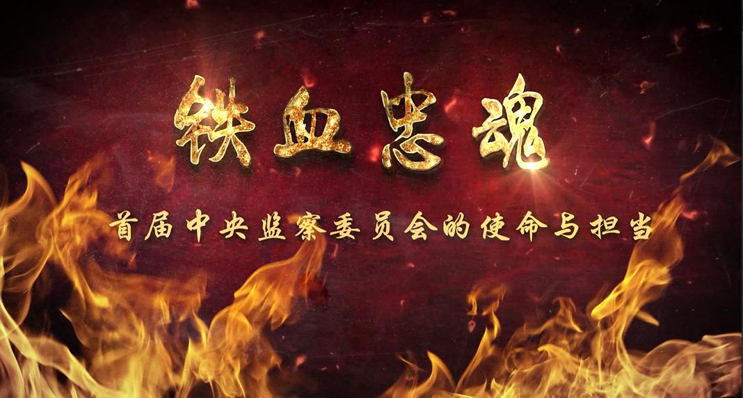 专题片《铁血忠魂——第一届中央监察委员会的使命与担当》