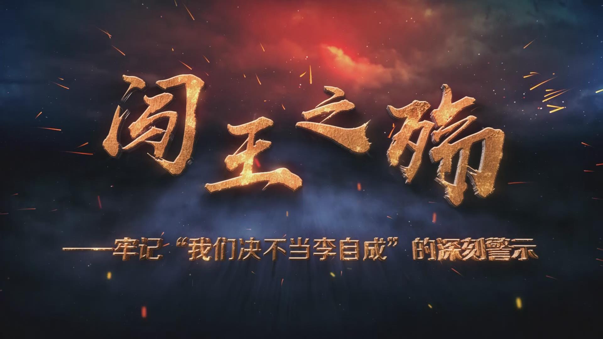 """专题片《闯王之殇——牢记""""我们决不当李自成""""的深刻警示》"""