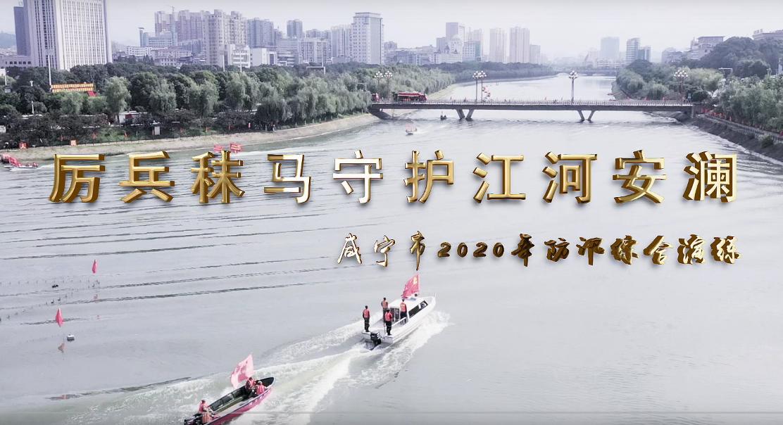 防汛综合演练宣传片