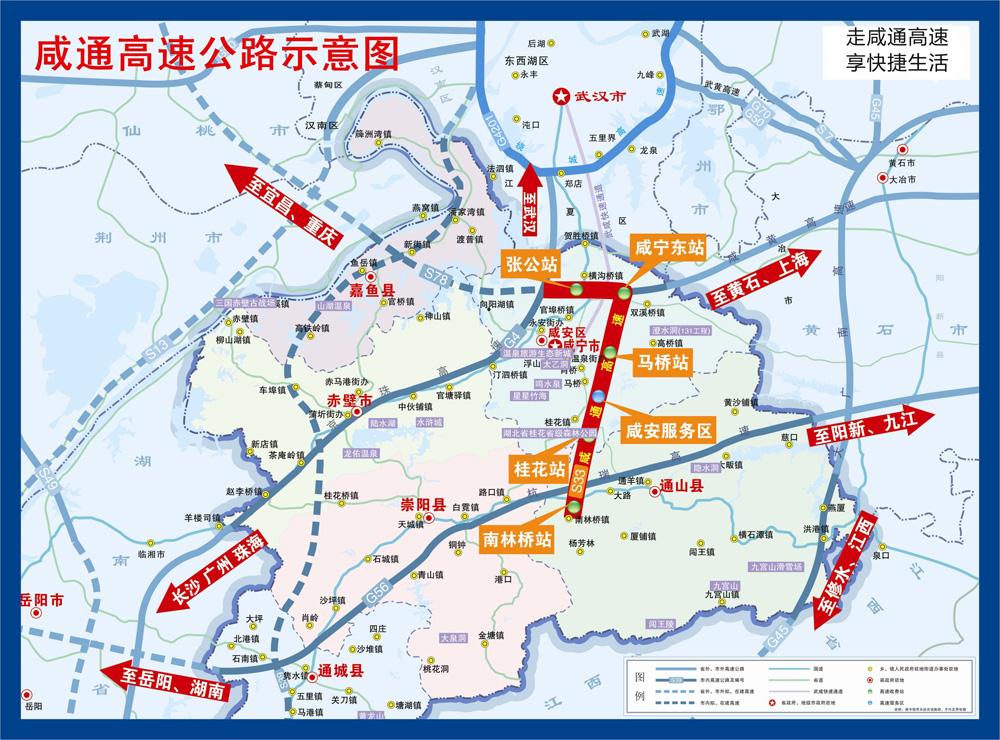 咸通高速公路