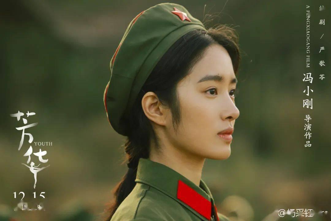 《芳華》女主角楊采鈺,復古的東方美太有味道了!