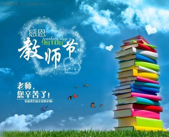 余玲玲的义工纪事(2)——《特殊的教师节》