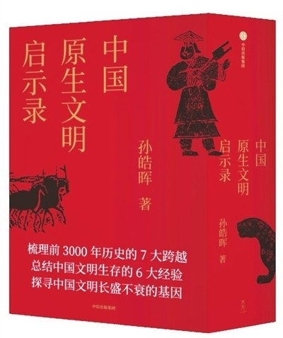 重讀中國文明史的意義