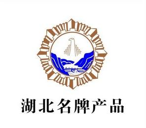 咸宁新添21个湖北名牌,累计达到63个!