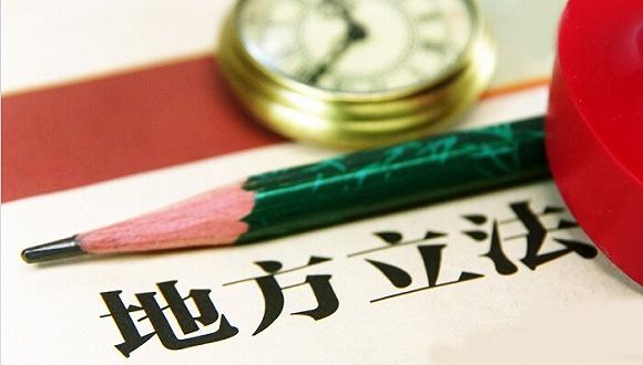 咸宁市地方立法工作正式启动,计划制定这些规章……
