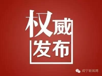 咸宁市人民代表大会常务委员会任命名单!