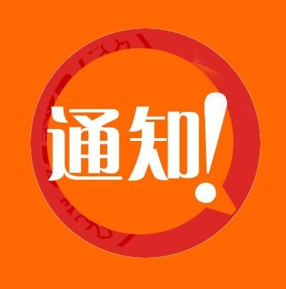 咸宁市人民政府办公室下发重要通知,将对不处理群众投诉的单位进行通报!