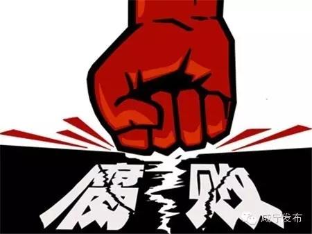 曝光!咸宁3干部严重违纪,分别被开除党籍和公职!