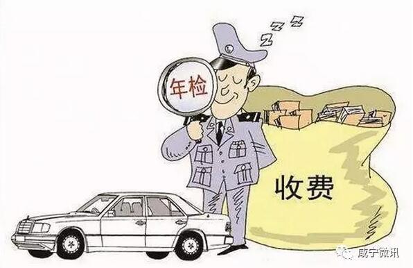 咸宁机动车年检费为何逐年上涨?物价部门这样回应!