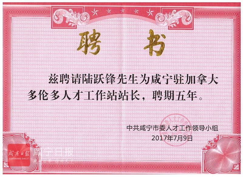 """【重磅】咸宁首家海外人才工作联络站成立,开启精英人才""""磁力场""""!"""