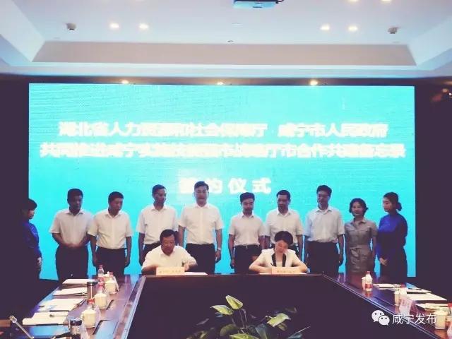 【政务】省人社厅与咸宁签署厅市合作共建备忘录,共同推进咸宁实施技能强市战略!