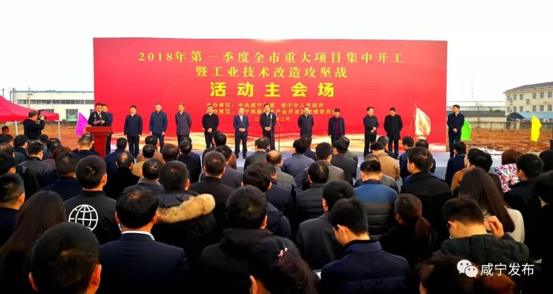 【政务】总投资360.5亿元!今天,咸宁77个重大项目集中开工!