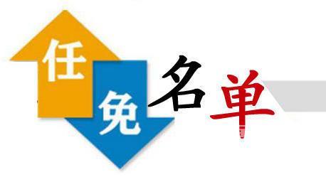 【权威发布】咸宁市人民代表大会常务委员会任免名单