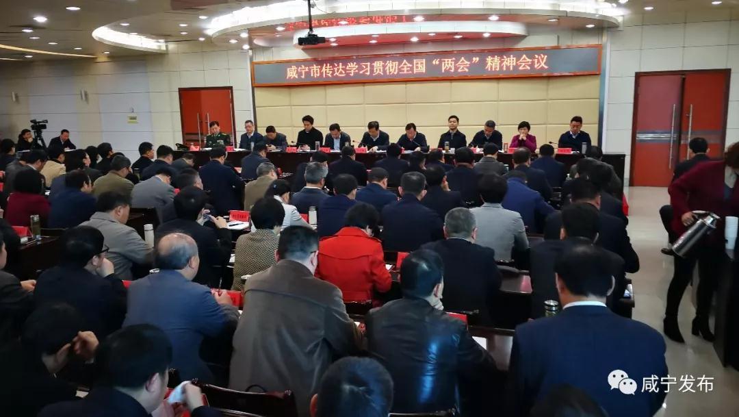 【政务】咸宁召开会议传达学习全国两会精神,丁小强主持并讲话!