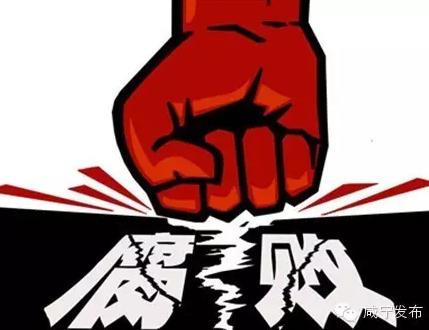 【反腐】咸宁市纪委通报5起违反中央八项规定精神典型问题