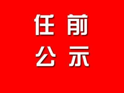 【公示】中共咸宁市委组织部干部任前公示公告