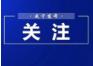 @咸宁人:抗疫故事征文活动开始了