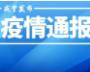 1月16日,新冠肺炎疫情快讯