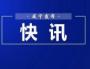 1月17日,新冠肺炎疫情快讯