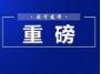 中欧地理标志协定3月1日起生效,咸宁一特产榜上有名!