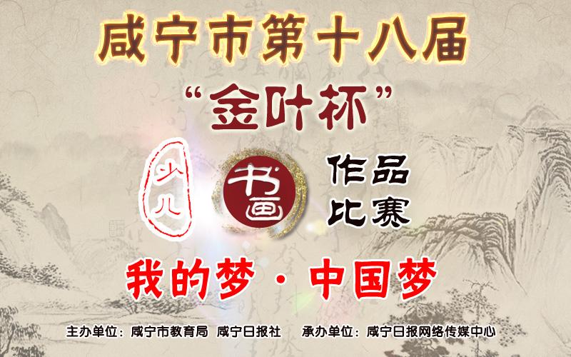 """咸宁市第十八届""""金叶杯""""少儿书画作品比赛"""