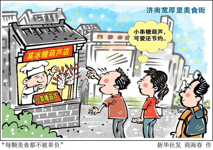 """""""每颗美食都不被辜负""""——""""网红""""街宽厚里的节俭探索"""